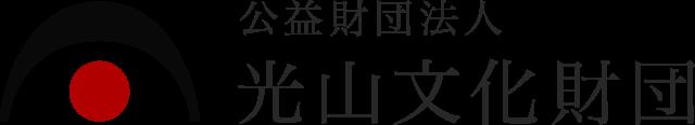 光山文化財団