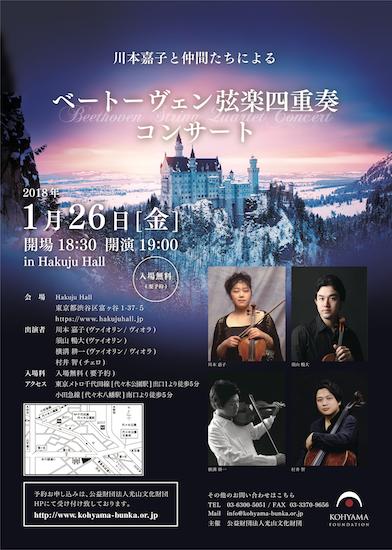1/26 ベートーヴェン弦楽四重奏コンサートの情報をアップしました